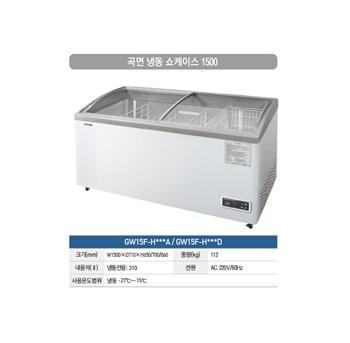 Tủ trưng bày kem Southwind GW15F-H***D( Hàn Quốc )