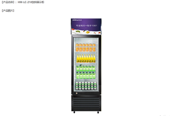 Tủ mát trưng bày đồ uống OKASU-HM-LC-298